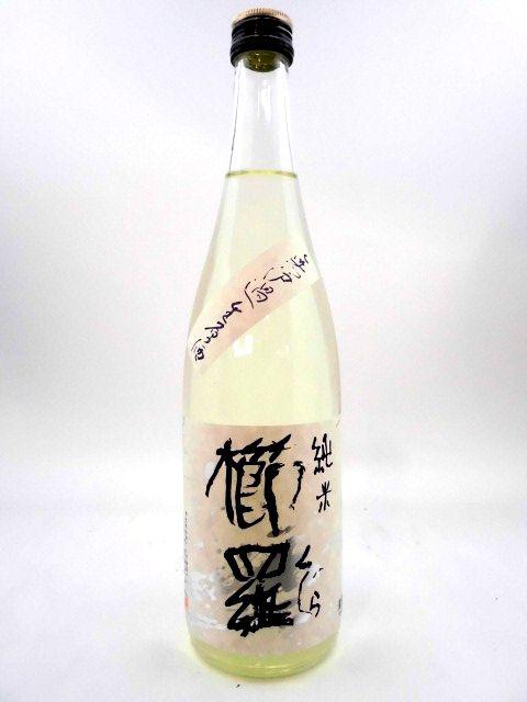 櫛羅 純米無濾過生原酒 720ml