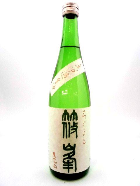 篠峯 ろくまる八反 純米吟醸無濾過生原酒 720ml