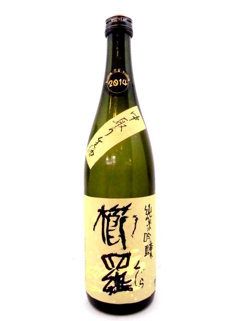 櫛羅 純米吟醸中取り生酒 720ml