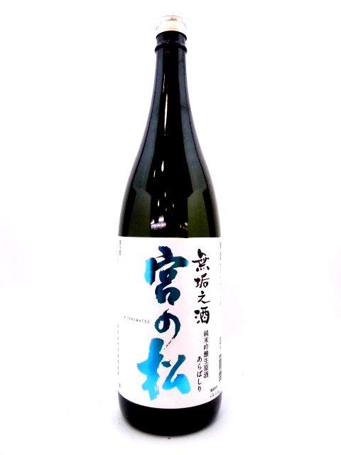 宮の松 純米吟醸生原酒 無垢之酒 1800ml