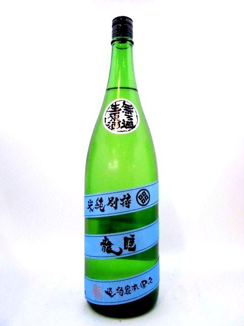 睡龍 特別純米無濾過生原酒 1800ml