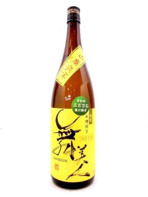 舞美人 山廃純米無濾過生原酒 1800ml