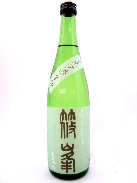 篠峯 ろくまる山田錦 純米吟醸無濾過生原酒 720ml