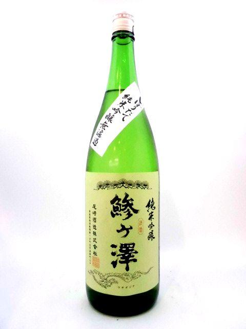 鯵ヶ澤 純米吟醸生原酒 1800ml