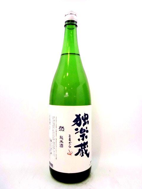 独楽蔵 純米 然 1800ml