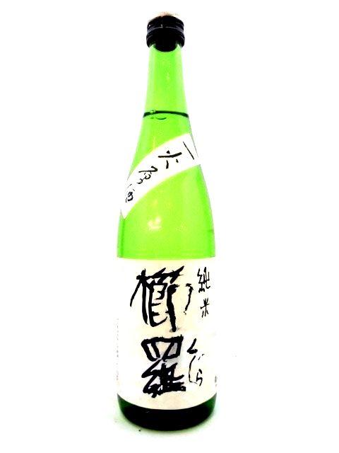 櫛羅 純米 一火原酒 720ml