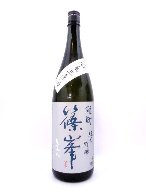 篠峯 純米吟醸 秋色生原酒 1800ml