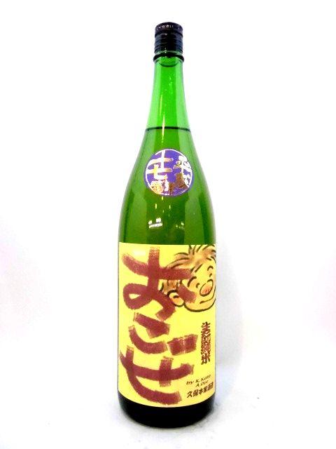 おこぜ 生もと純米 平成十七年醸造 1800ml