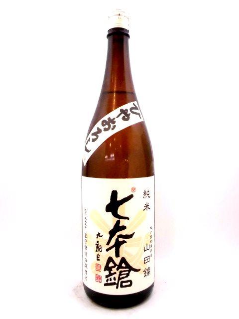 七本鎗 純米 山田錦 ひやおろし 1800ml
