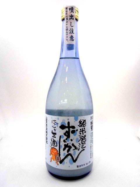 ずいかん 純米発泡にごり生酒 720ml