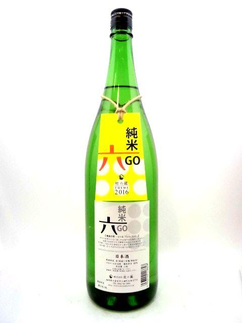 杜の蔵 純米六GO Theme2016 1800ml
