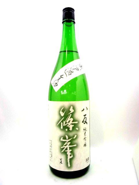 篠峯 八反 純米吟醸無濾過生原酒 1800ml