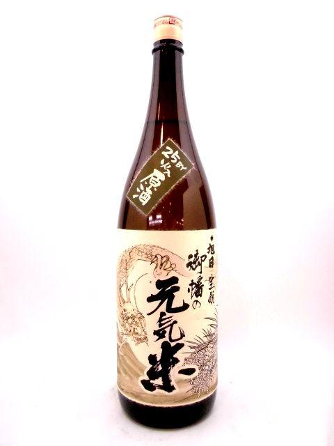 十旭日 生もと純米原酒 御幡の元気米 25BY 1800ml