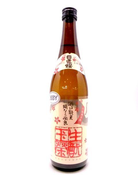 日置桜 生もと純米 玉栄 720ml