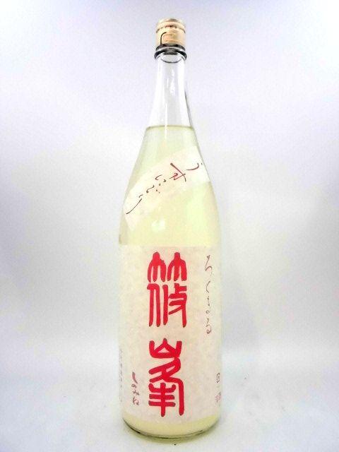 篠峯 ろくまる 純米吟醸うすにごり 雄山錦 1800ml