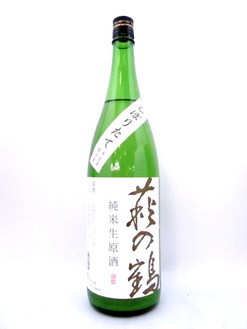 萩の鶴 しぼりたて純米生原酒 1800ml