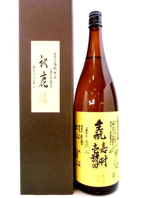 秋鹿 生もと 嘉村壱號田 1800ml