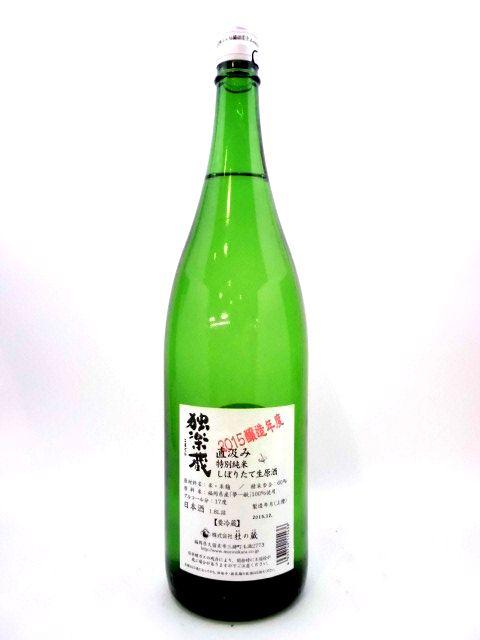 独楽蔵 直汲み 特別純米しぼりたて生原酒 1800ml