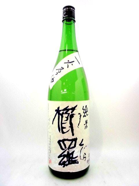 櫛羅 純米 一火原酒 1800ml