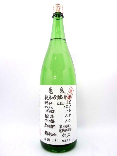 亀泉 純米吟醸生原酒 CEL-24 1800ml