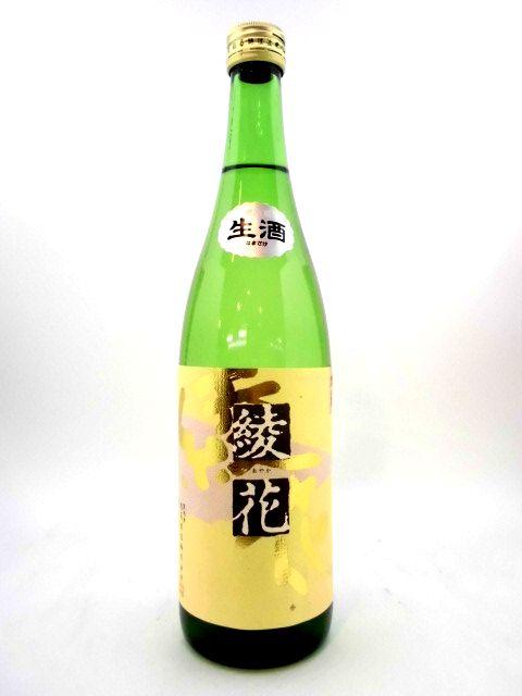 旭菊 綾花 特別純米無濾過生酒 720ml