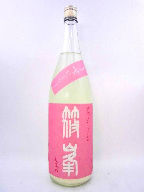 篠峯 ろくまる雄町 純米吟醸うすにごり 1800ml