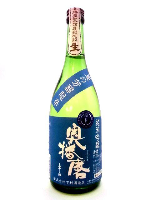 奥播磨 純米吟醸生酒 夏の芳醇超辛 720ml
