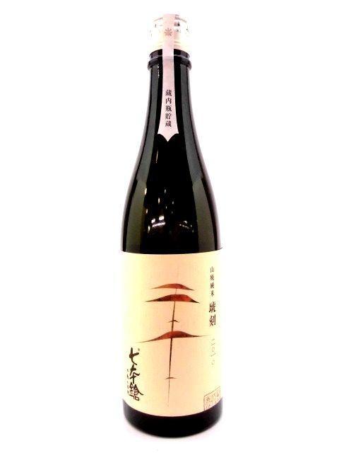 七本鎗 山廃純米 琥刻 2010 720ml