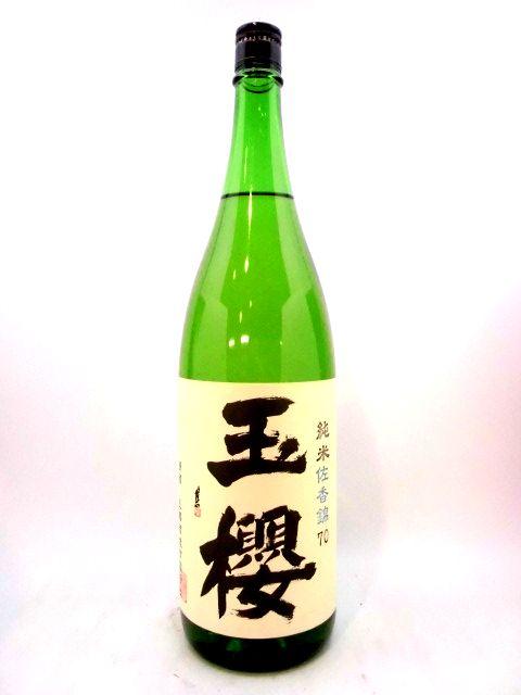 玉櫻 純米 佐香錦70 1800ml