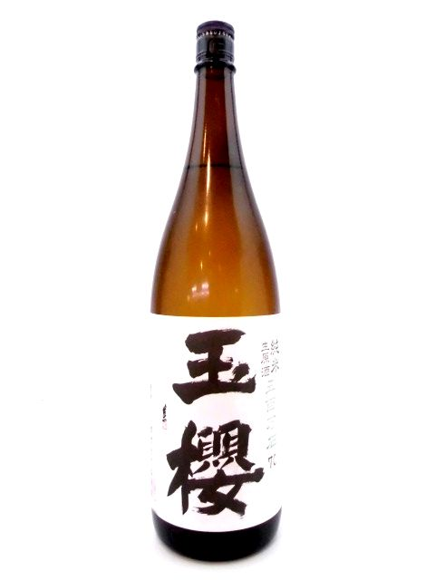 玉櫻 純米無濾過生原酒 五百万石70 1800ml