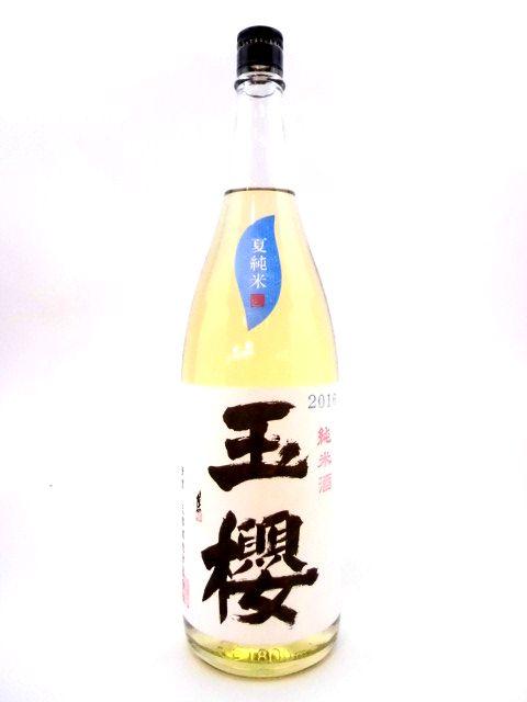 玉櫻 夏純米 2016 1800ml