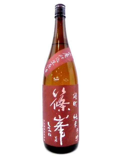 篠峯 雄町 山廃純米生原酒 1800ml