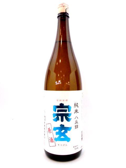 宗玄 純米原酒 八反錦 1800ml