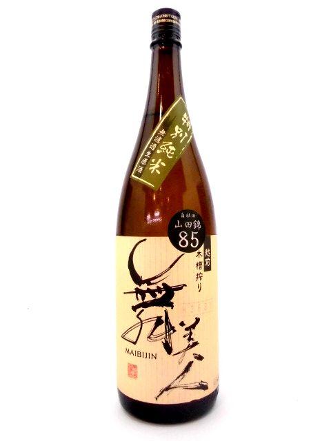 舞美人 特別純米無濾過生原酒 26BY 1800ml