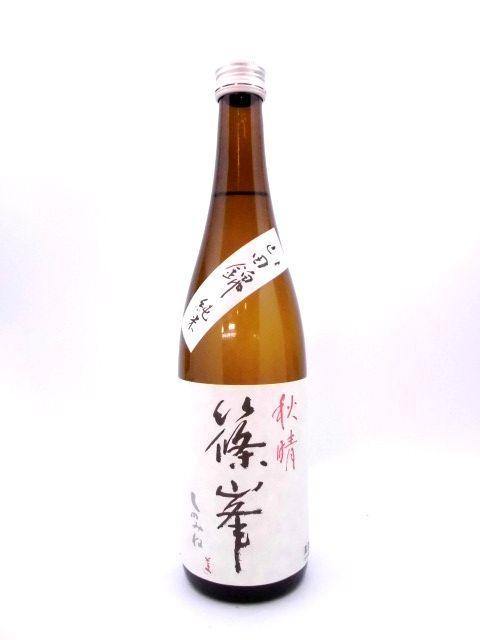 篠峯 純米 山田錦 秋晴 720ml