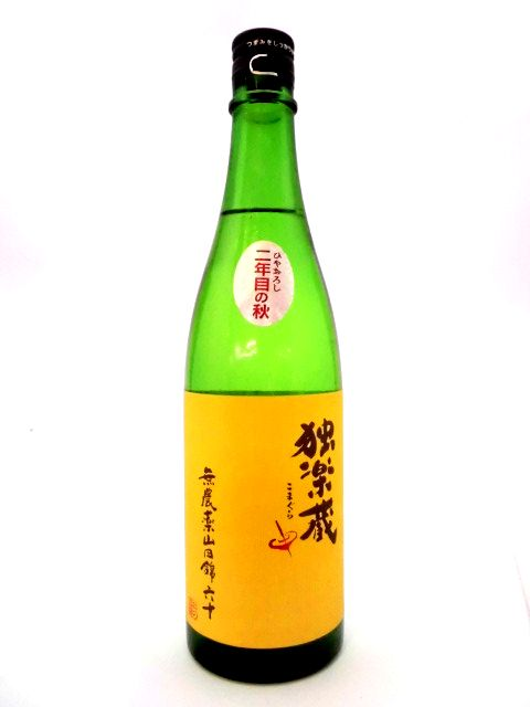 独楽蔵 無農薬山田錦六十 二年目の秋 720ml