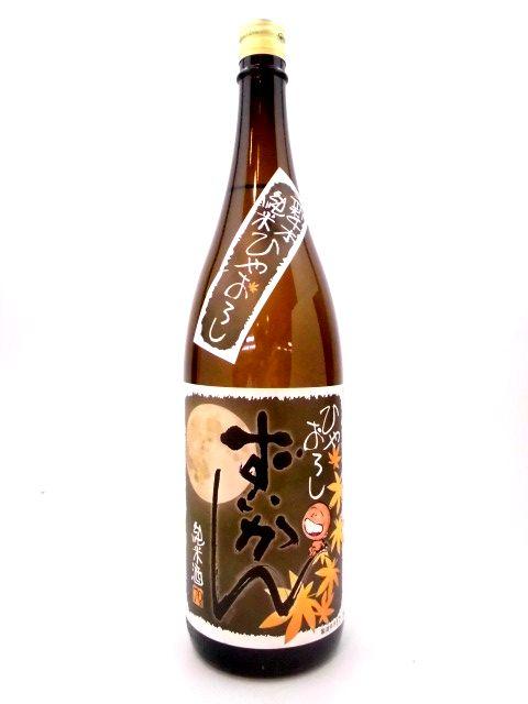 ずいかん 純米瓶囲いひやおろし 新千本 1800ml