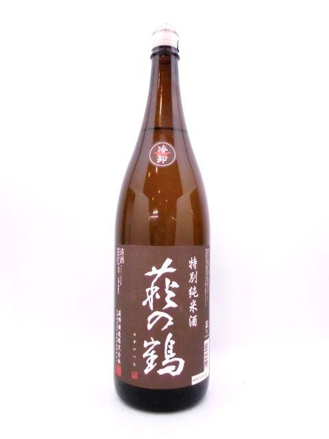萩の鶴 特別純米 冷卸 1800ml