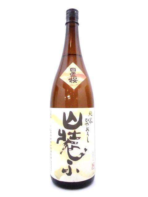日置桜 純米ひやおろし 山装ふ 1800ml