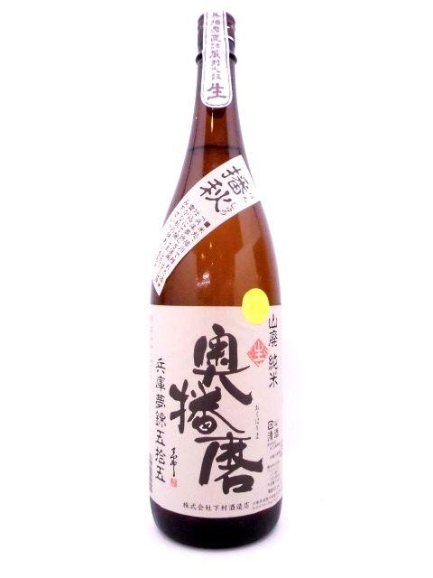 奥播磨 山廃純米生酒 播秋 夢錦55 1800ml
