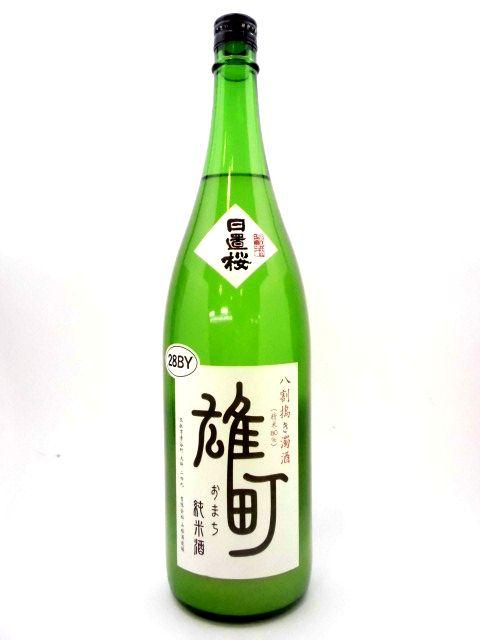日置桜 八割搗き雄町 濁酒 1800ml