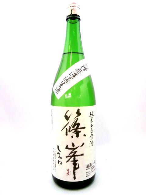 篠峯 純米生原酒 押槽無濾過 1800ml