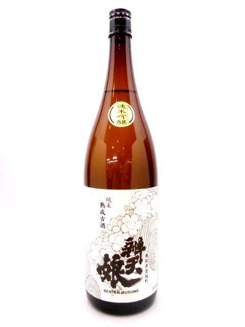 辨天娘 純米吟醸熟成古酒 玉栄 22BY 1800ml