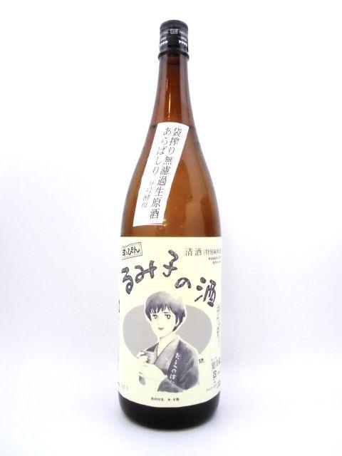 すっぴんるみ子の酒 9号酵母 1800ml