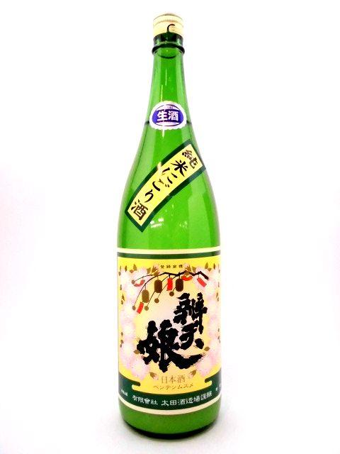 辨天娘 純米にごり生酒 玉栄 8番娘 1800ml