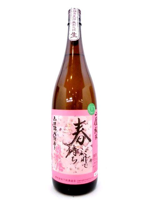 奥播磨 山廃純米生酒 春待ちこがれて 1800ml