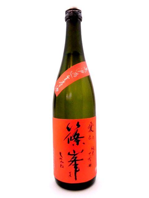 篠峯 愛山 純米大吟醸無濾過生原酒 720ml