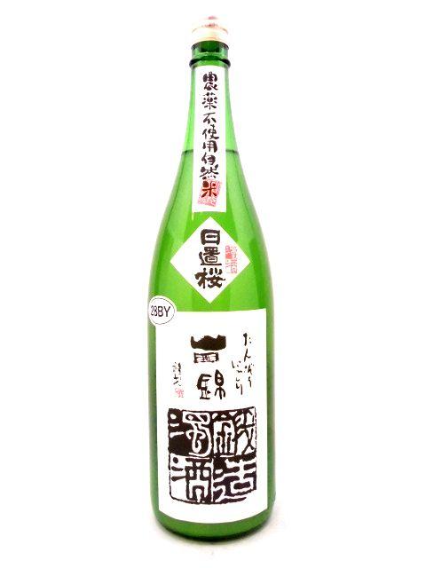 日置桜 鍛造にごり 山田錦 1800ml