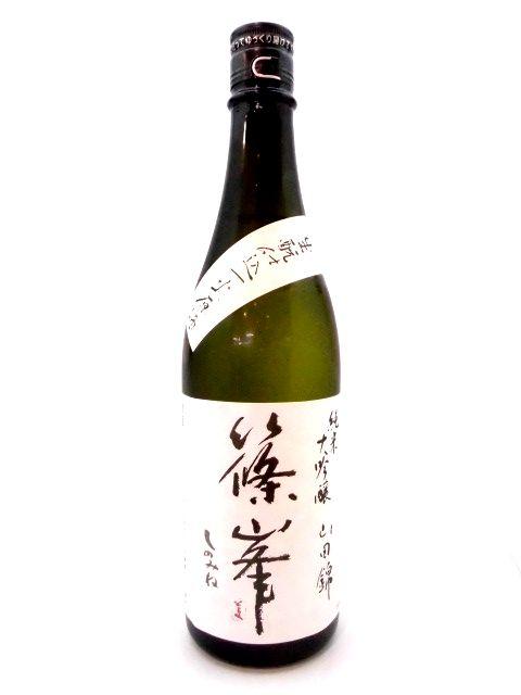 篠峯 山田錦 生もと純米大吟醸 一火原酒 720ml