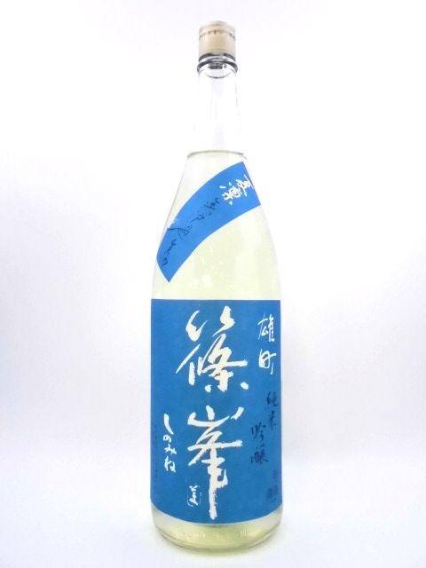 篠峯 夏凛 純米吟醸無濾過生酒 1800ml